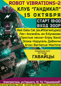 Афиша концерта Robot Vibrations