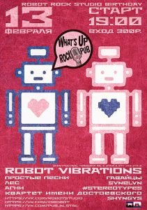 афиша Robot Vibrations-1