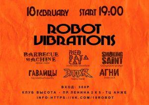 Концерт студии Robot Rock