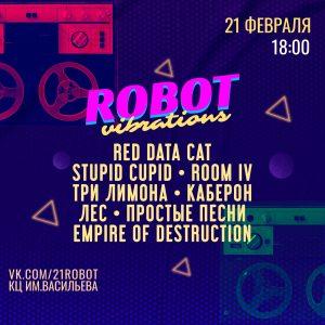 Фестиваль студии Robot Rock - Robot Vibrations 2021