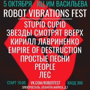 Фестиваль студии Robot Rock - Robot Vibrations 2019