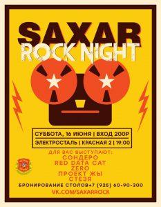 robotrock rocknight